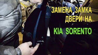 Замена замка передней двери на Киа Соренто   . Replacing the front door lock on the Kia Sorento