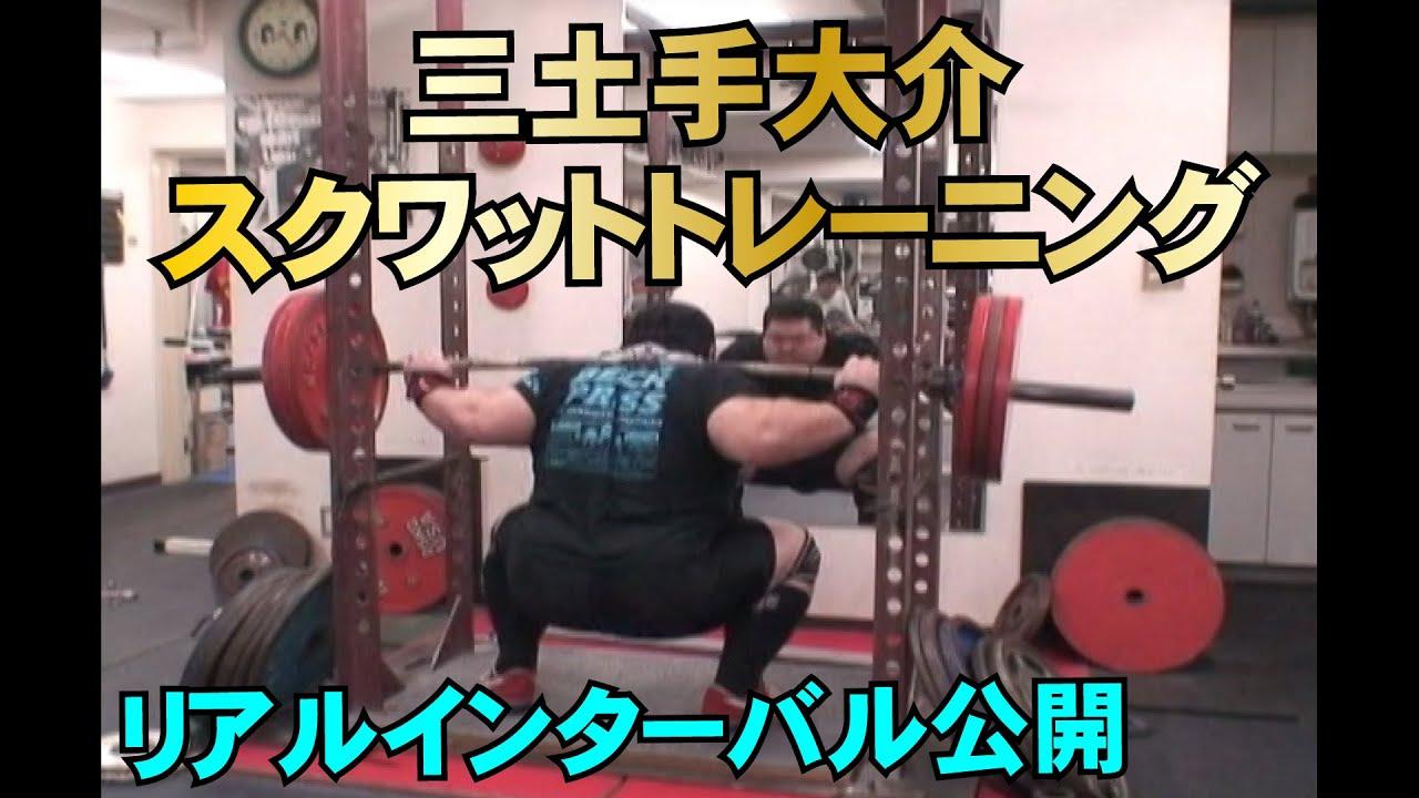 三土手大介35歳。スクワットトレーニング映像!リアルインターバルがわかる