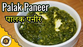 Palak Paneer Punjabi traditional recipe video.Indian Cheese in Spinach Gravy by Chawla's kitchen thumbnail
