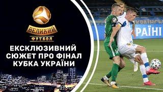 Динамо Ворскла вся атмосфера та емоції фіналу Кубка України