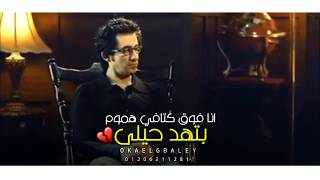 حالات واتس محمد سلطان عايش وراضي Mp3