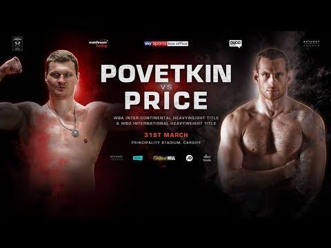 DAVID PRICE VS ALEXANDER POVETKIN  CONFIRMED!!! ANTHONY JOSHUA UNDERCARD!!!