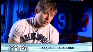 Основной состав. Владимир Тарасенко