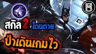 Rov Batman ตัวป่าเดินเกมไว ปาสกิล 2 โดนโอกาสตายเกือบ 100%