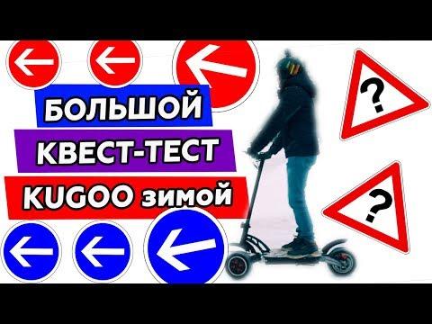 Тест-драйв ЭЛЕКТРОСАМОКАТА KUGOO || Достопримечательности города Пермь с высоты самоката
