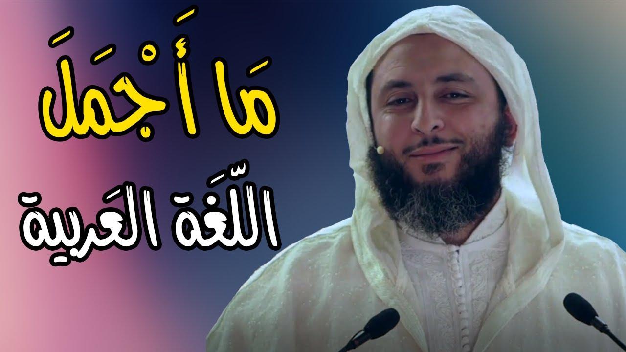 صورة فيديو : من أجمل ما قيل عن اللغة العربية ـ الشيخ سعيد الكملي