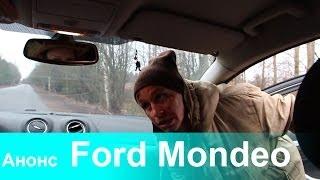 Анонс Ford Mondeo.