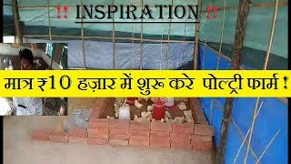 मात्र ₹10 हज़ार में शुरू करे  पोल्ट्री फार्म ! poultry farm in very low investment !