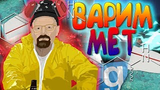 ВАРИМ МЕТАМФЕТАМИН В МЭРИИ   Garry's mod (Gmod) - [Dark Rp]