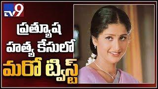 నటి ప్రత్యూష హత్య కేసులో కొత్త మలుపు - TV9