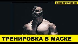 Тренировка в кислородной маске (MMA Training with elevation training mask )(Тренировка бойца клуба Kudo Pride в условиях высокогорья. Представлена круговая тренировка (crossfit) c использован..., 2016-03-25T14:43:24.000Z)