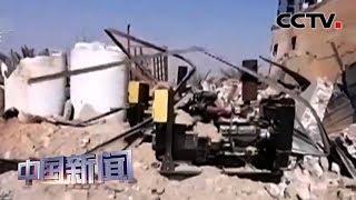 [中国新闻] 美打击伊叙境内什叶派武装 剑指伊朗 | CCTV中文国际