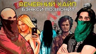 Вечерний Хайп 34: Новый Звонок. Поющий Гослинг. Бэнкси без маски. Линдси Лохан против GTA.