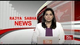 Rajya Sabha News   10:30 pm   July 23, 2021