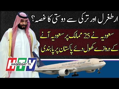 Saudi Arabia Resumes Flight For 25 Countries Except Pakistan