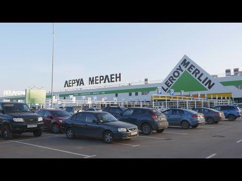 (0+) Товары в «Леруа Мерлен» Нижний Новгород