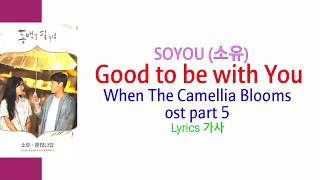 When The Camellia Blooms ost part 5 SOYOU (소유) - Good to be with You (괜찮나요) Lyrics 가사