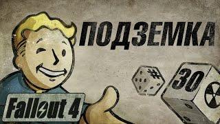 Fallout 4 - Прохождение. Подземка 30