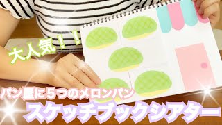 【スケッチブックシアター】パン屋に5つのメロンパン チャンネル登録、GOODボタンよろしくお願いします!!! *チャンネル登録→...