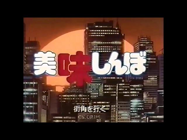 美味しんぼ 後期 OP「Dang Dang 気になる」 フル full ver