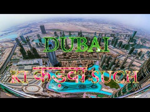 DUBAI KI कड़वा SUCH|कू लोक दुबई जाने के लिए पागल हो जाते है
