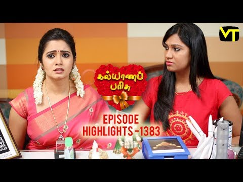 Kalyanaparisu Tamil Serial Episode 1383 Highlights on Vision Time. Let's know the new twist in the life of  Kalyana Parisu ft. Arnav, srithika, SathyaPriya, Vanitha Krishna Chandiran, Androos Jesudas, Metti Oli Shanthi, Issac varkees, Mona Bethra, Karthick Harshitha, Birla Bose, Kavya Varshini in lead roles. Direction by AP Rajenthiran  Stay tuned for more at: http://bit.ly/SubscribeVT  You can also find our shows at: http://bit.ly/YuppTVVisionTime    Like Us on:  https://www.facebook.com/visiontimeindia