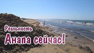 Пляжі Анапи - Червень 2019 - Реальність та очікування від відпочинку на чорному морі.
