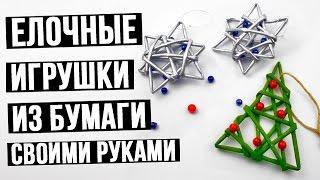 Як зробити ялинкові іграшки з паперу своїми руками