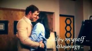 Veronica y Martin ♡ All By Myself ♡ (Greek Subs)