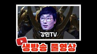 강민tv 토요일 스타크래프트 생방송 풀영상