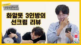 화알못 3인방의 선크림 리뷰