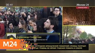 Смотреть видео Эксперт – о пожаре в соборе Парижской Богоматери - Москва 24 онлайн