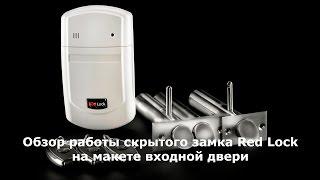 RED LOCK видеообзор работы замка(Видеообзор работы скрытого замка Red Lock., 2016-03-12T16:10:49.000Z)