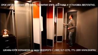 ШКАФЫ КУПЕ КОМАНДОР от производителя на заказ(Skaf.ru - производит и продаёт шкафы-купе Командор уже 15 лет. Мы принимаем заказы в Москве и в пределах 150км от..., 2010-12-06T21:26:56.000Z)