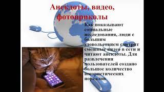 Развлечения и Безопасность в Интернете