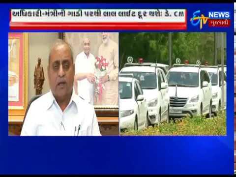 Gandhinagar: Gujarat Govt also gives a green signal to ban red beacons on vip vehicles_Etv News