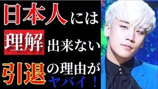 BIGBANG(ビッグバン)のV.I(スンリ)が芸能界引退を表明!日本では考えられない引退に追い込まれた理由がヤバイ!