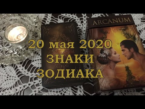 Что произойдет 20 мая 2020 года - таропрогноз для знаков зодиака.