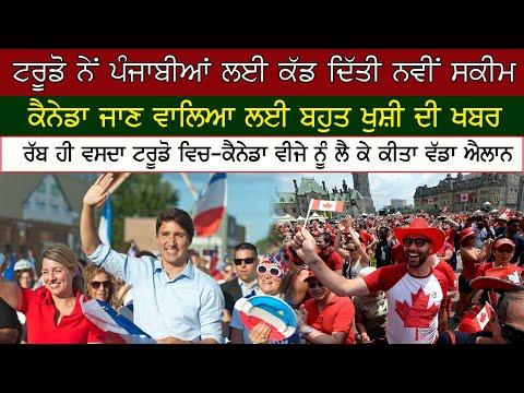 Canada Sarkar Ne Visa Nu Lai Ke Kita Nva Elaan | Tehlka Punjab