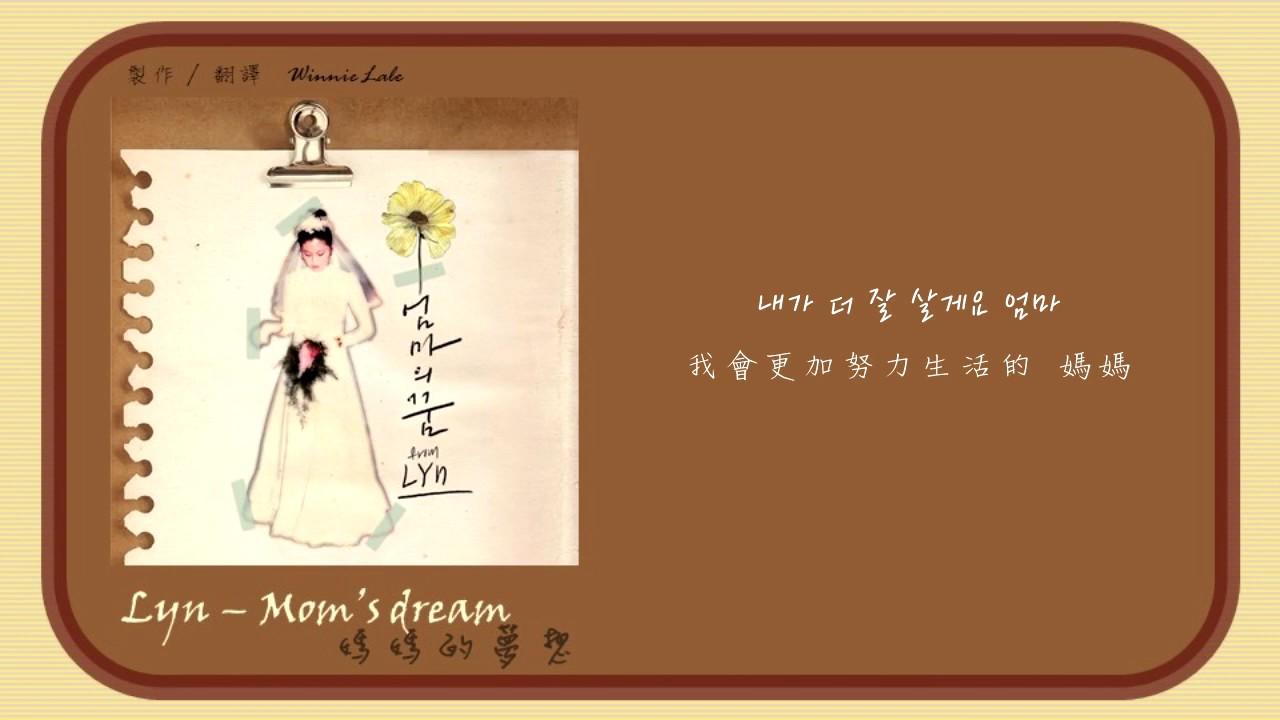 【韓中字】LYn(린)-媽媽的夢想(엄마의 꿈/Mom's dream)