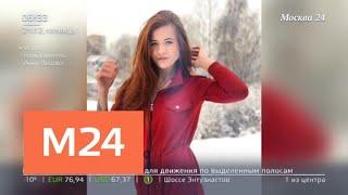 Пьяная модель устроила аварию на Рублевке - Москва 24