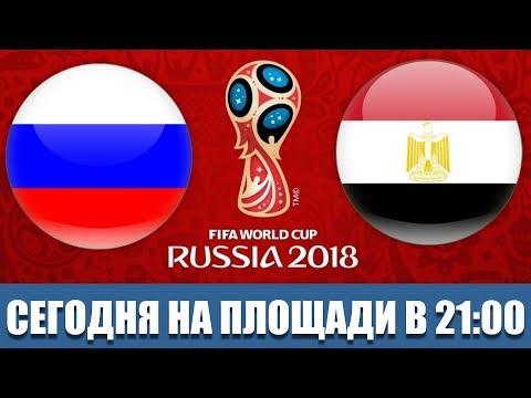РОССИЯ-ЕГИПЕТ НА ПЛОЩАДИ В 21-00