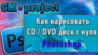 УРОКИ ФОТОШОП | КАК НАРИСОВАТЬ CD/DVD ДИСК С НУЛЯ В ПРОГРАММЕ ФОТОШОП (PHOTOSHOP)