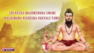 Sri Veera Brahmendra Swami Kalagnana Vishesha Vakyalu Tamil