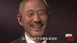 《巅锋问答》第4期:何润锋对话《深夜食堂》主演小林薰Feng's talk, wit...