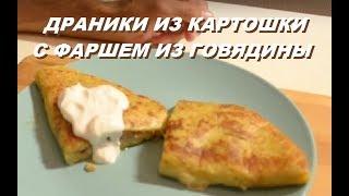 Драники из картошки с фаршем и сыром как приготовить.