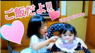 【赤ちゃんはな☆5歳こなつ】はーちゃんご飯だよ‼Enjoysistars☆