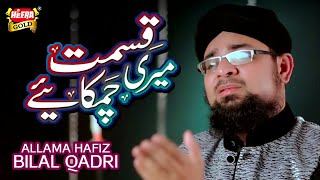 Allama Hafiz Bilal Qadri - Qismat Meri Chamkaye - New Naat 2018 - Heera Gold