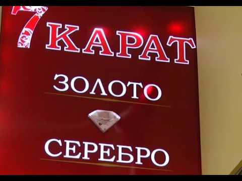 Акция от сети ювелирных магазинов «7 карат» 11 11 2016