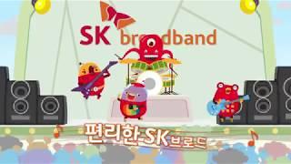 SK 브로드 밴드
